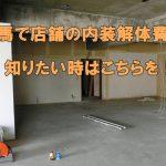 群馬 店舗内装解体